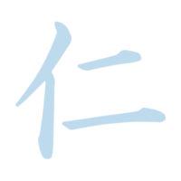 Kanji_jin