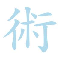 Kanji_jyutsu