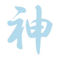 Kanji_shin